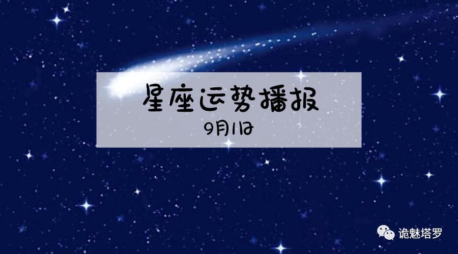 原创            【日运】12星座2019年9月1运势播报
